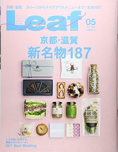 LEAF(リーフ)2017年5月号 (京都・滋賀新名物187)