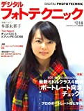 デジタルフォトテクニック 2008年 01月号 [雑誌]