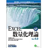 EXCEL数量化理論 Ver.4.0