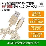 NEXT Apple 【MFi認証取得】 ライトニング USBケーブル 急速充電 高速データ転送 高耐久ナイロン iPhone / iPad / iPod対応 1.2m ゴールド (MFI ゴールド 1.2m)