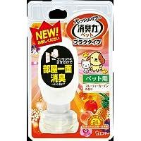 【エステー】消臭力 プラグタイプ本体 ペット用フルーティーガーデンの香り 20ml ×10個セット