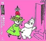 -Joy with Moomin- 0歳からのえいごのうた・ベスト