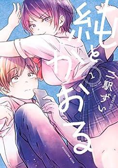[二駅ずい]の純とかおる(1) (週刊少年マガジンコミックス)