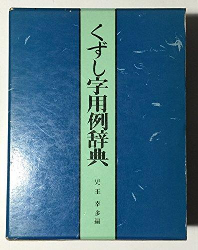 くずし字用例辞典