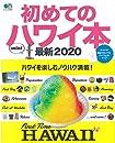 初めてのハワイ本最新2020mini (エイムック 4406)