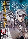 ホークウッド 4 (MFコミックス フラッパーシリーズ)
