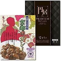 京都のご当地カレー 京都肉カレー&円居プレミアムビーフカレー 各5食まとめ買いセット
