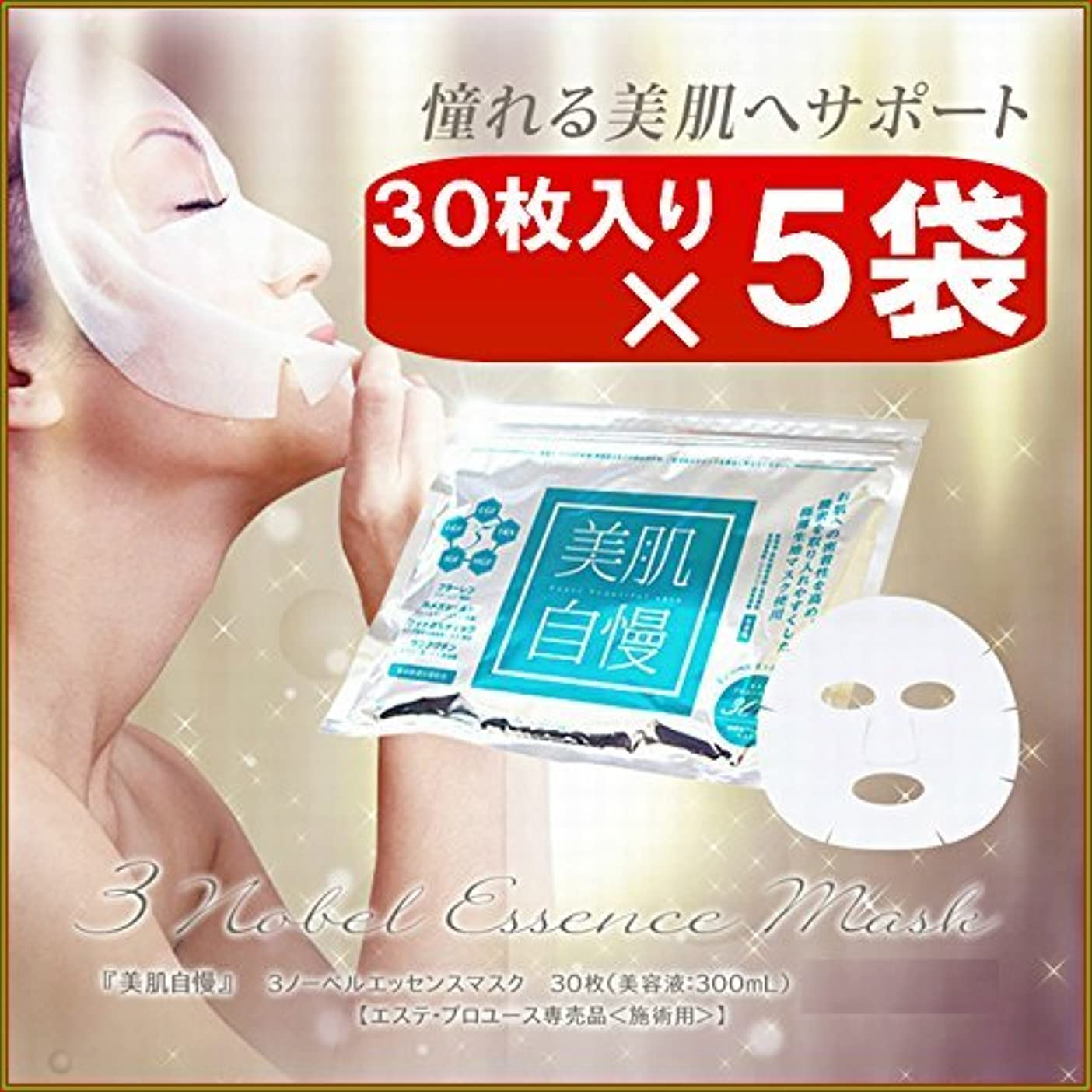 鳴らす蓮ポット美肌自慢フェイスマスク 30枚入り ×超お得5袋セット 《エッセンスマスク、EGF、IGF、ヒアルロン酸、プラセンタ、アルブチン、カタツムリエキス、しみ、しわ》