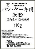 【業務用】1kg チャック付き袋 パン・ケーキ用 米粉 (洋菓子専用)【国内産】