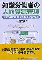 知識労働者の人的資源管理