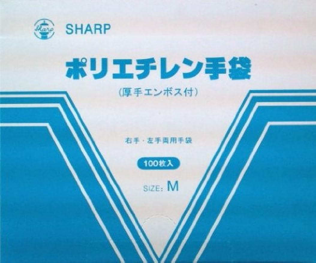 レンダーかりて平方新鋭工業 SHARP ポリエチレン手袋 左右兼用100枚入り Mサイズ 100枚入り