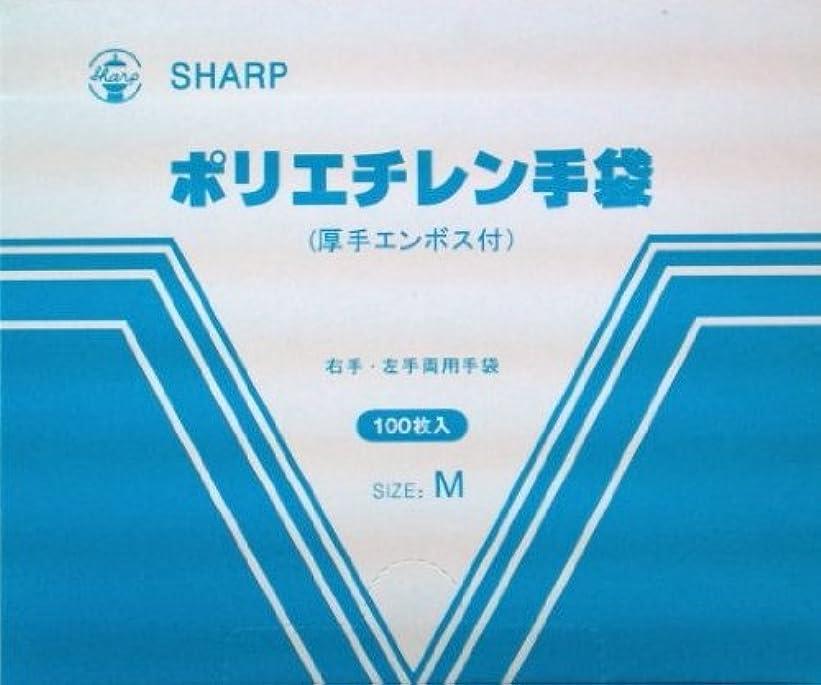 アジテーション合体派手新鋭工業 SHARP ポリエチレン手袋 左右兼用100枚入り Mサイズ 100枚入り