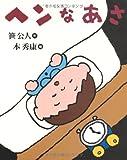 ヘンなあさ (キラキラえほん 7)