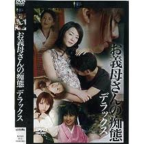 お義母さんの痴態 テ゛ラックス MONS-013 [DVD]