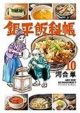 銀平飯科帳 (10) (ビッグコミックス)