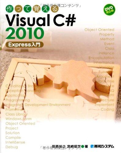 作って覚える Visual C# 2010 Express 入門の詳細を見る