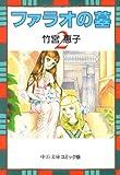ファラオの墓 (2) (中公文庫―コミック版)