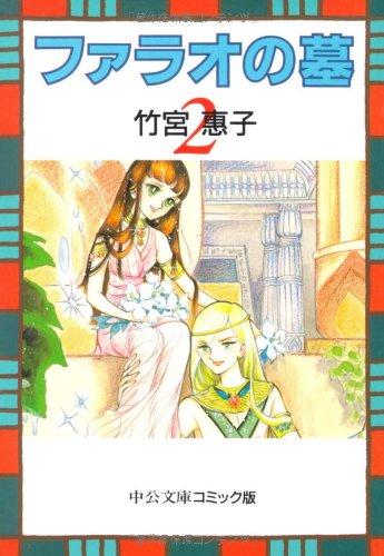 ファラオの墓 (2) (中公文庫―コミック版)の詳細を見る