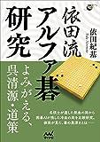 依田流アルファ碁研究 ―よみがえる呉清源、道策 (囲碁人ブックス)