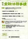 旬刊 金融法務事情 2008年 7/25号 [雑誌]
