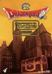 ドラゴンクエスト25thアニバーサリー 冒険の歴史書 (SE-MOOK)