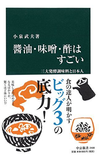 醤油・味噌・酢はすごい - 三大発酵調味料と日本人 (中公新...