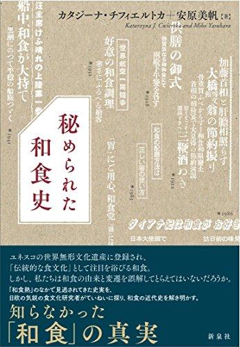 秘められた和食史の詳細を見る