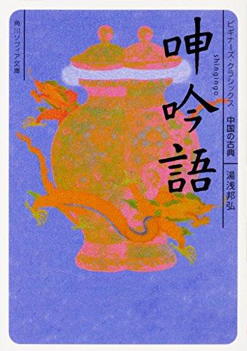 呻吟語 ビギナーズ・クラシックス 中国の古典 (角川ソフィア文庫)の詳細を見る