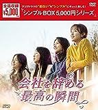 [DVD]会社を辞める最高の瞬間 DVD-BOX