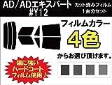 NISSAN ニッサン AD/ADエキスパート カット済みカーフィルム #Y12/スモーク/アンテナ部カット有り