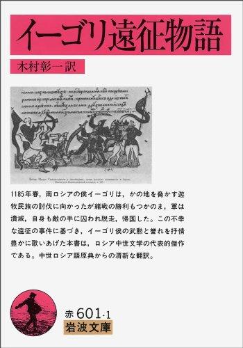 イーゴリ遠征物語 (岩波文庫 赤 601-1)の詳細を見る