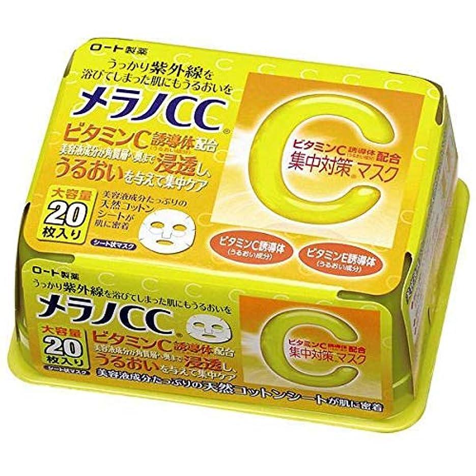 従順カタログ政令【お徳用】ロート製薬 メラノCC 集中対策マスク 20枚入 パック シートタイプ 大容量タイプ×24点セット (4987241135028)