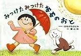 みつけた みつけた あめのおと (2010年度定期刊行紙しばい ともだちだいすき)