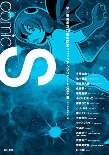 Comic S 早川書房創立70周年記念コミックアンソロジー〔SF篇〕の詳細を見る