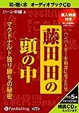 [オーディオブックCD] 藤田田の頭の中 (<CD>) (<CD>) (<CD>)