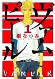 ヴァムピール(1) (アフタヌーンコミックス)