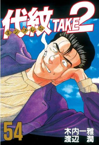 代紋<エンブレム>TAKE2(54) (ヤングマガジンコミックス)