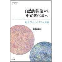 自然淘汰論から中立進化論へ―進化学のパラダイム転換 (叢書コムニス10)