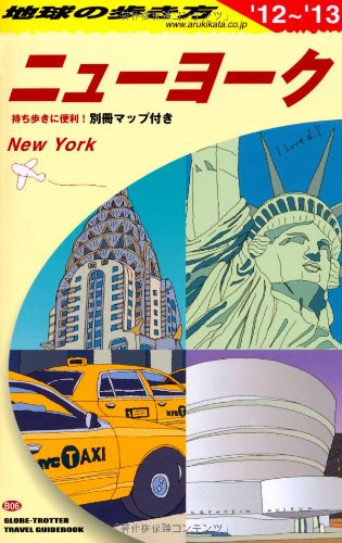 B06 地球の歩き方 ニューヨーク 2012~2013の詳細を見る