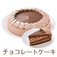 誕生日ケーキ バースデーケーキ チョコレートケーキ 7号 直径21.0cm (約6~12名)