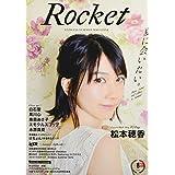 Rocket vol.8