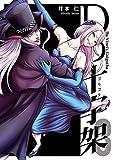 Dの十字架 3巻 (LINEコミックス)