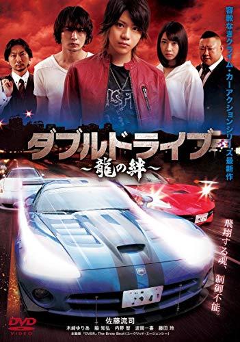 ダブルドライブ~龍の絆~ [DVD]