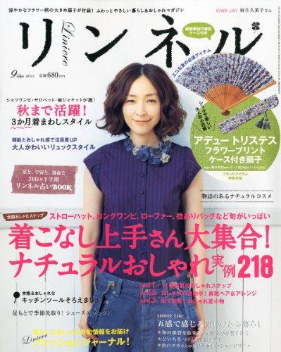 リンネル 2011年 09月号 [雑誌]