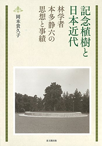 記念植樹と日本近代 (日文研叢書)