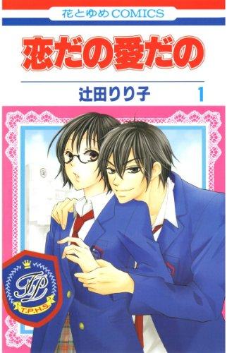 恋だの愛だの 1 (花とゆめコミックス)