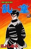 乱童 6 (少年チャンピオン・コミックス)