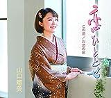 恋ひととせ / 山口瑠美