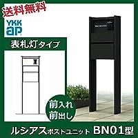 YKKAP ルシアスポストユニットBN01型 表札灯タイプ 本体(L) インターホン加工なし アルミカラー *表札はネームシールです UMB-BN01 『機能門柱 機能ポール』 カームブラック