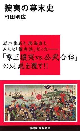 攘夷の幕末史 (講談社現代新書) -